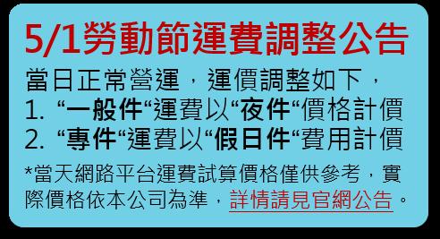 108/5/1勞動節運費調整公告