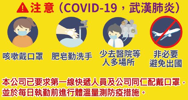防疫視同作戰,讓我們一齊共同預防武漢肺炎