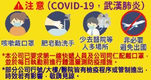 防疫視同作戰,讓我們一齊共同預防武漢肺炎,因應措施及相關公告